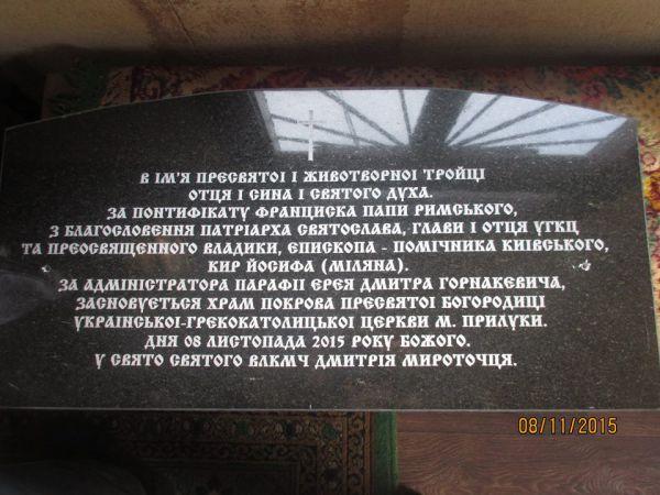Українська Греко-Католицька Церква Парафія Покрова Пресвятої Богородиці УГКЦ