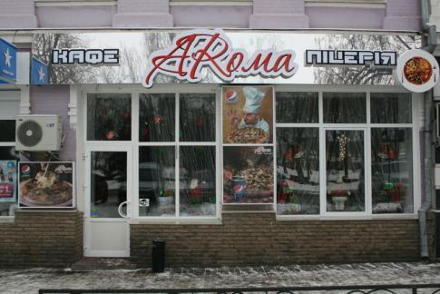 Піцерія з пивоварнею ARoma
