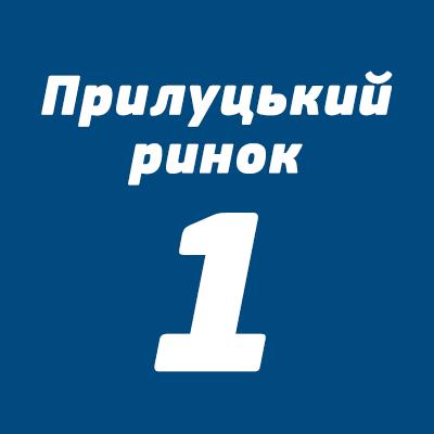 Центральний ринок ТОВ «Прилуцький ринок 1»
