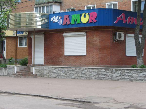 Дитячий магазин AMUR