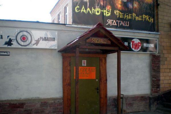 Магазин піротехніки Салюти. Феєрверки