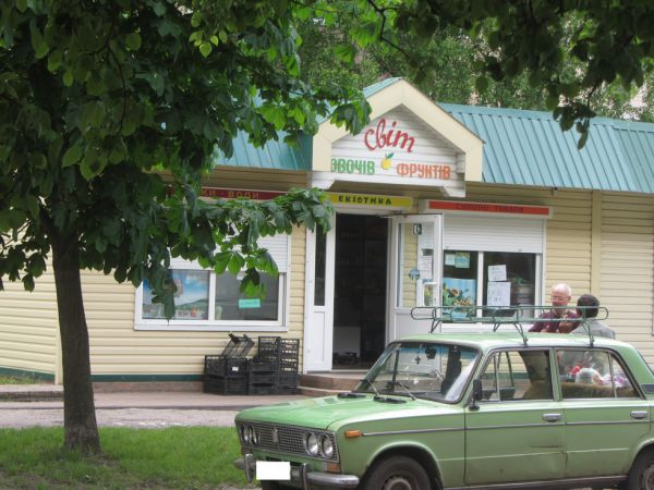 Продуктовий магазин Світ Овочів Фруктів