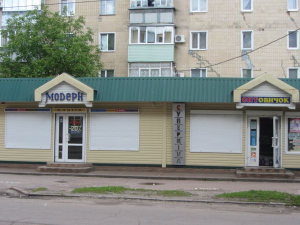 Магазин побутової хімії Оптовичок (по Коптєва)